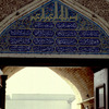 Kufa mosque with ceramic wall decoration