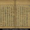 The preface of Compendium of Materia Medica