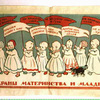 Russian posters of the end of the 19th and early 20th centuries